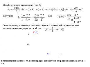Дифференцируя выражение F по R:Получим или Зная величину параметра дальнего поря