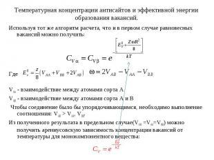 Используя тот же алгоритм расчета, что и в первом случае равновесных вакансий мо