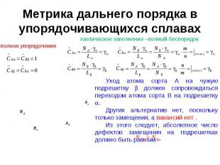 Метрика дальнего порядка в упорядочивающихся сплавах Уход атома сорта A на чужую