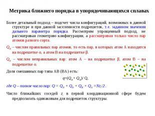 Более детальный подход – подсчет числа конфигураций, возможных в данной структур