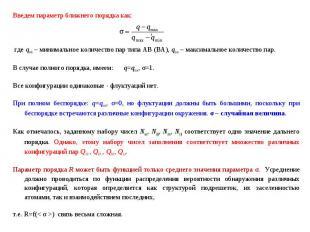 Введем параметр ближнего порядка как: , где qmin – минимальное количество пар ти