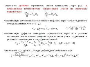 Представим среднюю вероятность найти правильную пару (АВ) в приближении независи