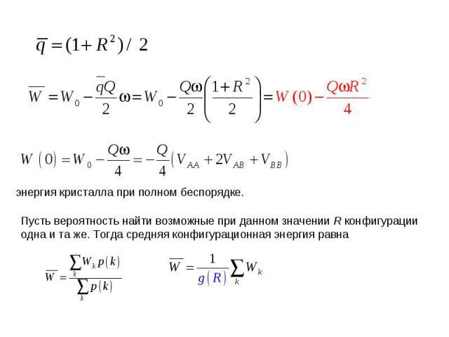 энергия кристалла при полном беспорядке. Пусть вероятность найти возможные при данном значении R конфигурации одна и та же. Тогда средняя конфигурационная энергия равна