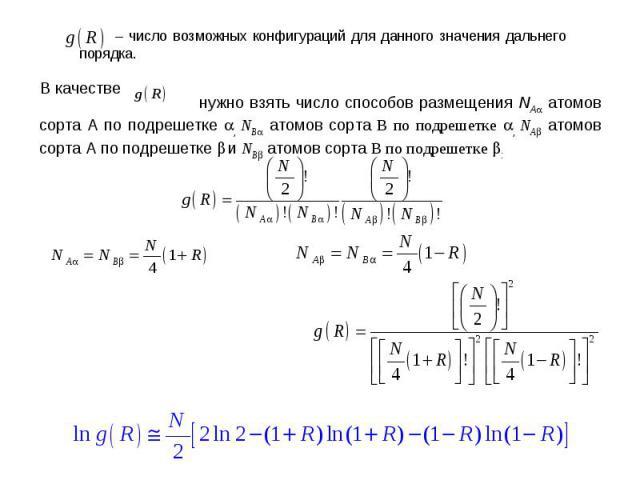 нужно взять число способов размещения NA атомов сорта А по подрешетке , NB атомов сорта B по подрешетке , NA атомов сорта А по подрешетке и NB атомов сорта B по подрешетке : – число возможных конфигураций для данного значения дальнего порядка.