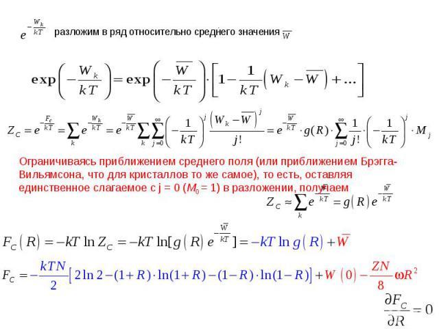 Ограничиваясь приближением среднего поля (или приближением Брэгга-Вильямсона, что для кристаллов то же самое), то есть, оставляя единственное слагаемое с j = 0 (M0 = 1) в разложении, получаем разложим в ряд относительно среднего значения