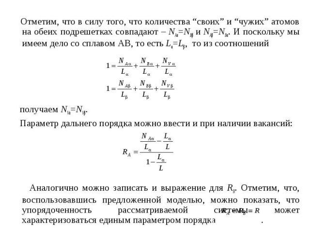 """Отметим, что в силу того, что количества """"своих"""" и """"чужих"""" атомов на обеих подрешетках совпадают – NAα=NBβ и NAβ=NBα. И поскольку мы имеем дело со сплавом AB, то есть Lα=Lβ, то из соотношений получаем NVα=NVβ. Параметр дальнего порядка можно ввести …"""