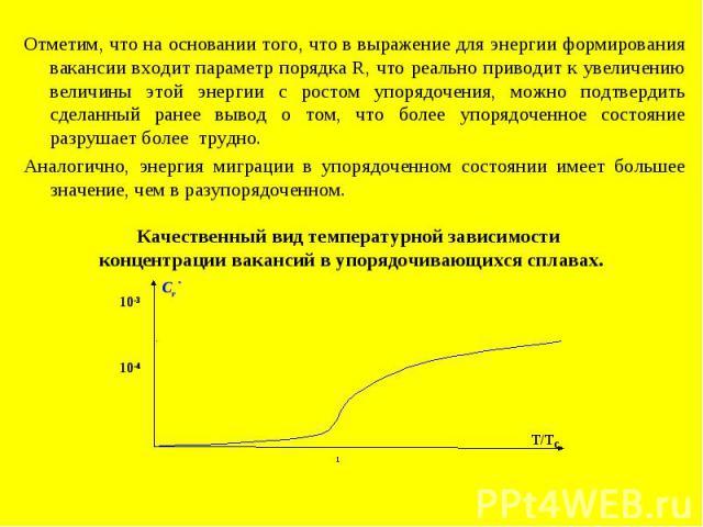 Отметим, что на основании того, что в выражение для энергии формирования вакансии входит параметр порядка R, что реально приводит к увеличению величины этой энергии с ростом упорядочения, можно подтвердить сделанный ранее вывод о том, что более упор…