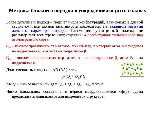 Более детальный подход – подсчет числа конфигураций, возможных в данной структуре и при данной заселенности подрешеток, т.е. заданном значении дальнего параметра порядка. Рассмотрим упрощенный подход, не рассматривая геометрию конфигурации, а рассма…