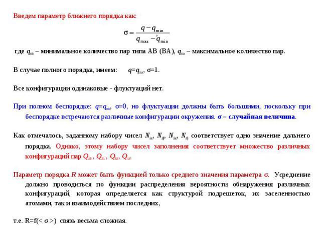 Введем параметр ближнего порядка как: , где qmin – минимальное количество пар типа AB (BA), qmax – максимальное количество пар.В случае полного порядка, имеем: q=qmax, σ=1. Все конфигурации одинаковые - флуктуаций нет.При полном беспорядке: q=qmin, …