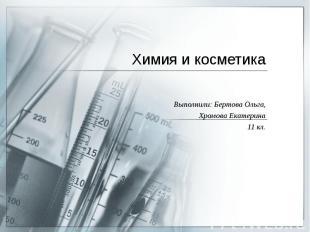 Химия и косметика Выполнили: Бертова Ольга, Хромова Екатерина11 кл.