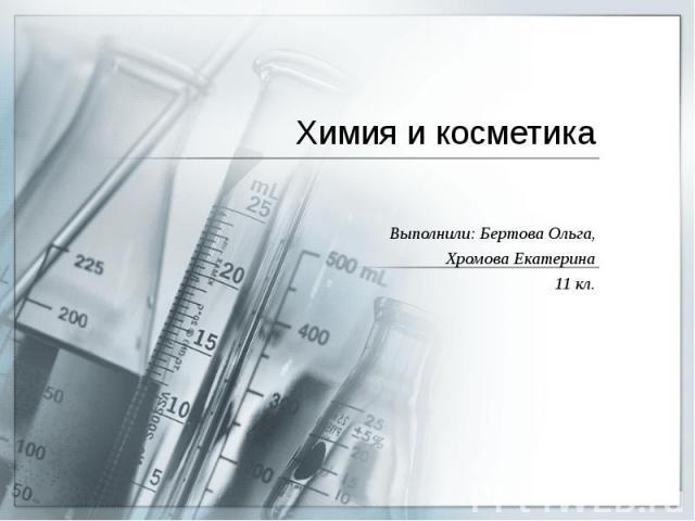 Реферат на тему химия в косметике 9918
