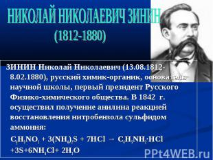 НИКОЛАЙ НИКОЛАЕВИЧ ЗИНИН (1812-1880) ЗИНИН Николай Николаевич (13.08.1812-8.02.1