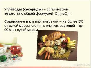 Углеводы (сахариды) – органические вещества с общей формулой Сn(Н2О)m. Содержани