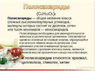 Полисахариды(C6H10O5)n Полисахариды— общее название класса сложных высокомолеку