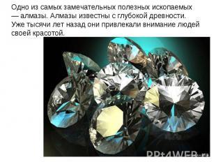 Одно из самых замечательных полезных ископаемых — алмазы. Алмазы известны с глуб