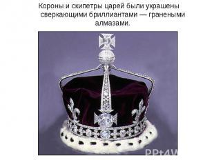Короны и скипетры царей были украшены сверкающими бриллиантами — гранеными алмаз