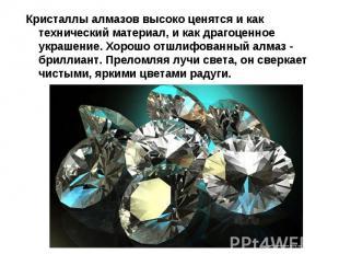 Кристаллы алмазов высоко ценятся и как технический материал, и как драгоценное у