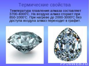 Термические свойства Температура плавления алмаза составляет 3700-4000'C. На воз
