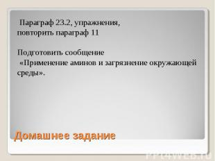 Параграф 23.2, упражнения, повторить параграф 11Подготовить сообщение «Применени
