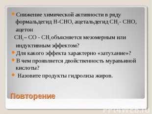 Снижение химической активности в ряду формальдегид H-CHO, ацетальдегид CH3 - CHO