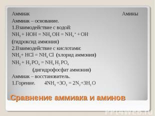 Сравнение аммиака и аминов