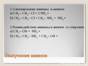 1.Алкилирование аммиака и аминов: а) CH3 – CH2 – Cl + 2 NH3 = б) CH3 – CH2 – Cl