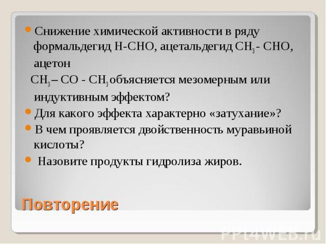 Снижение химической активности в ряду формальдегид H-CHO, ацетальдегид CH3 - CHO, ацетон CH3 – CO - CH3 объясняется мезомерным или индуктивным эффектом?Для какого эффекта характерно «затухание»?В чем проявляется двойственность муравьиной кислоты? На…