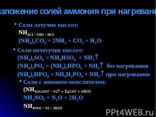 Разложение солей аммония при нагревании Соли летучих кислот: NH4Cl = NH3 + HCl (