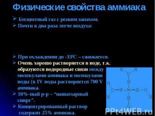Физические свойства аммиака Бесцветный газ с резким запахом. Почти в два раза ле