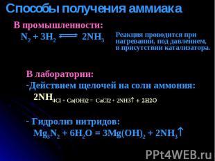 Способы получения аммиака В промышленности: N2 + 3H2 2NH3 Реакция проводится при