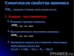 Химические свойства аммиака NH3 – низшая степень окисления азота. 1. Аммиак - во