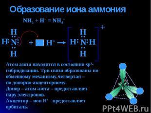 Образование иона аммония NH3 + H+ = NH4+ Атом азота находится в состоянии sp3-ги