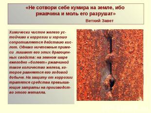 «Не сотвори себе кумира на земле, ибо ржавчина и моль его разрушат» Ветхий Завет