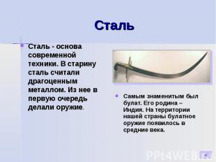 Сталь - основа современной техники. В старину сталь считали драгоценным металлом
