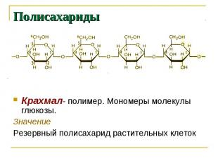 Крахмал- полимер. Мономеры молекулы глюкозы.ЗначениеРезервный полисахарид растит