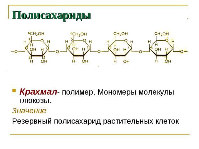 Крахмал- полимер. Мономеры молекулы глюкозы.ЗначениеРезервный полисахарид растительных клеток