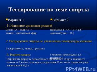 Вариант 1метан→А→этан→Б → этанол→диэтиловый эфир2-хлорэтанол-1, этанол, пропанол