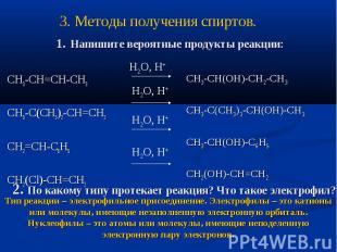 3. Методы получения спиртов. 1. Напишите вероятные продукты реакции: СH3-CH=CH-C