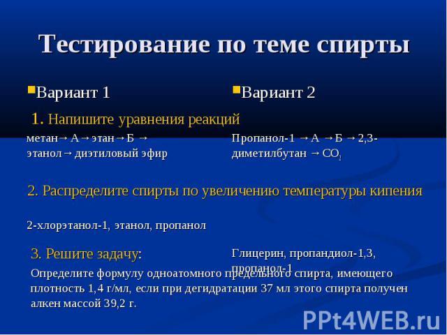 Вариант 1метан→А→этан→Б → этанол→диэтиловый эфир2-хлорэтанол-1, этанол, пропанол Вариант 2Пропанол-1 →А →Б →2,3-диметилбутан →СО2Глицерин, пропандиол-1,3, пропанол-1 1. Напишите уравнения реакций 2. Распределите спирты по увеличению температуры кипе…