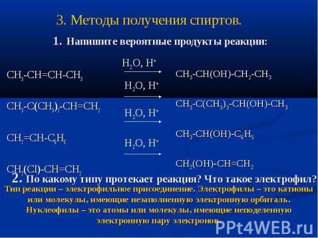 3. Методы получения спиртов. 1. Напишите вероятные продукты реакции: СH3-CH=CH-CH3 CH3-C(CH3)2-CH=CH2CH2=CH-C6H5CH2(Cl)-CH=CH2 СH3-CH(OH)-CH2-CH3 CH3-C(CH3)3-CH(OH)-CH3CH3-CH(OH)-C6H5CH2(OH)-CH=CH2 Тип реакции – электрофильное присоединение. Электро…