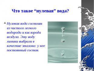 """Что такое """"нулевая"""" вода? Нулевая вода состоит из чистого легкого водорода и кис"""