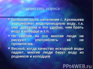 Анализ соц. опроса Большая часть населения г. Арсеньева употребляет водопроводну