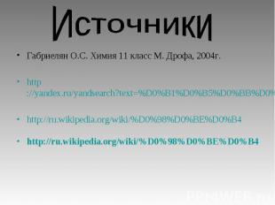 Источники Габриелян О.С. Химия 11 класс М. Дрофа, 2004г.http://yandex.ru/yandsea