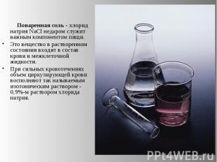 Поваренная соль - хлорид натрия NaCl недаром служит важным компонентом пищи. Это