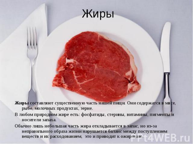 Жиры составляют существенную часть нашей пищи. Они содержатся в мясе, рыбе, молочных продуктах, зерне.В любом природном жире есть: фосфатиды, стерины, витамины, пигменты и носители запаха.Обычно лишь небольшая часть жира откладывается в запас, но из…
