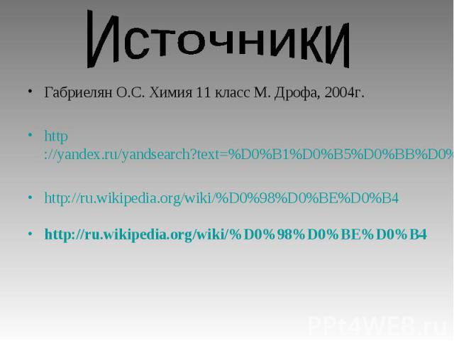 Источники Габриелян О.С. Химия 11 класс М. Дрофа, 2004г.http://yandex.ru/yandsearch?text=%D0%B1%D0%B5%D0%BB%D0%BA%D0%B8&lr=194&stpar2=%2Fh1%2Ftm5%2Fs3&stpar4=%2Fs3&stpar1=%2Fu0http://ru.wikipedia.org/wiki/%D0%98%D0%BE%D0%B4http://ru.wikipedia.org/wi…