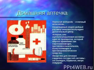 Домашняя аптечка Пероксид водорода - отличный антисептик. Нашатырный спирт водны