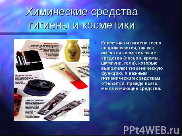 Химические средства гигиены и косметики Косметика и гигиена тесно соприкасаются, так как имеются косметические средства (лосьон, кремы, шампуни, гели), которые выполняют гигиеническую функцию. К важным гигиеническим средствам относится, прежде всего…