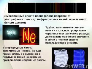 Эмиссионный спектр неона (слева направо: от ультрафиолетовых до инфракрасных лин