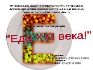 Муниципальное бюджетное общеобразовательное учреждение«Клюквинская средняя общео